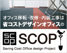 オフィス移転、内装工事、オフィス家具の補修は省コストデザインオフィスの「SCOP」へ